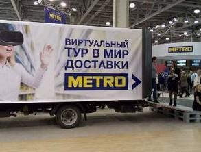 Компания Гефест Проекция приняла участие в Выставке Metro Expo 2017 в Крокус Экспо