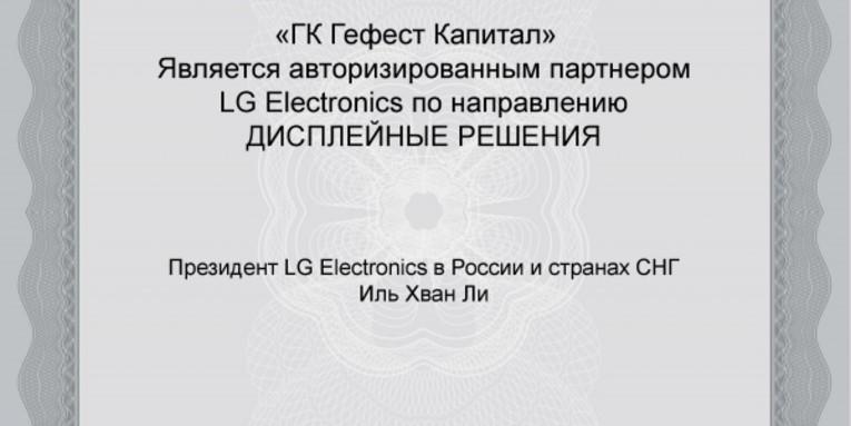 «ГК Гефест Капитал» является авторизированным партнером LG Electronics